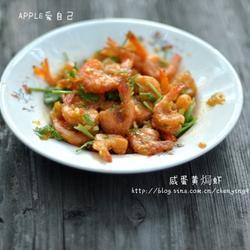 咸蛋黄焗虾的做法[图]