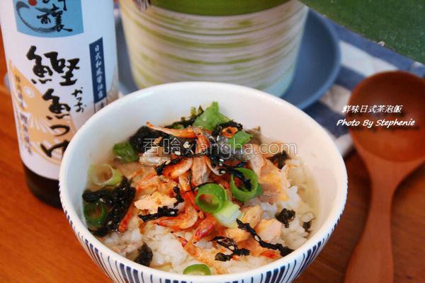 鲜味日式茶泡饭的做法