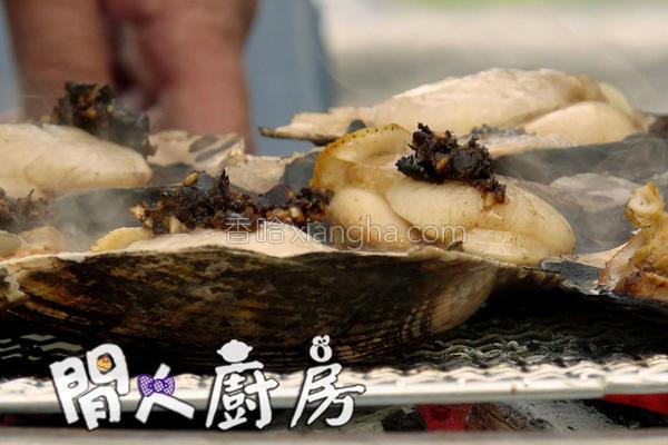 蒜蓉豆豉烤扇贝的做法