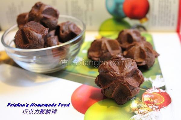 巧克力松饼球的做法