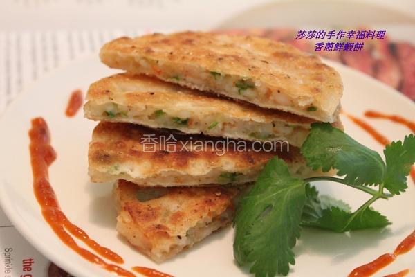 香葱鲜虾饼