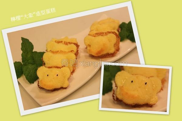 大象造型柠檬蛋糕的做法