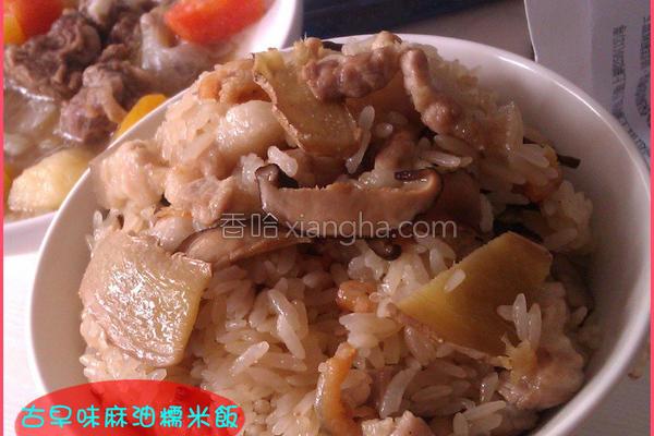 古早味麻油糯米饭的做法