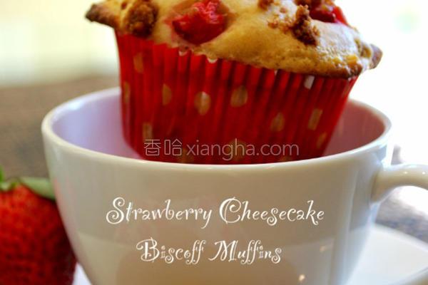 草莓乳酪蛋糕玛芬的做法