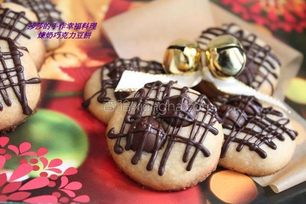 炼奶巧克力豆饼的做法