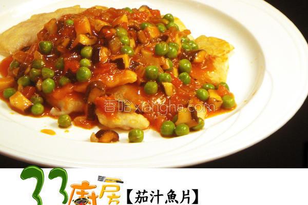 33厨房茄汁鱼片的做法