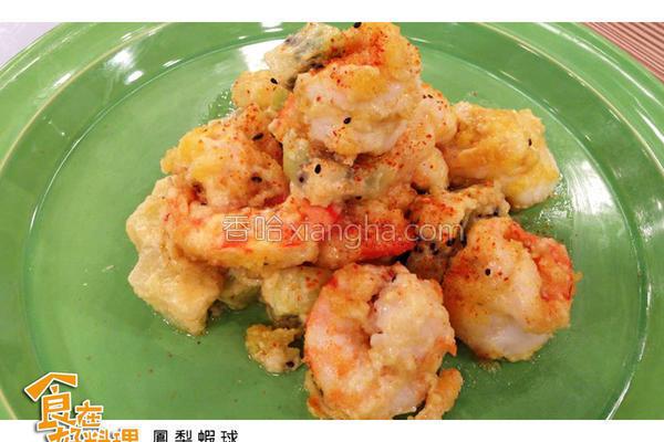 料理凤梨虾球的做法