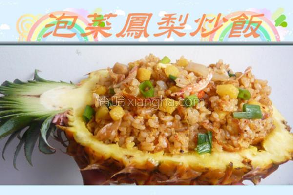 泡菜凤梨炒饭的做法