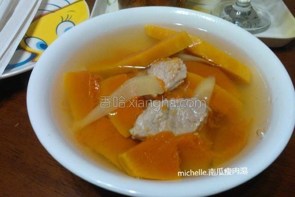 南瓜瘦肉汤的做法
