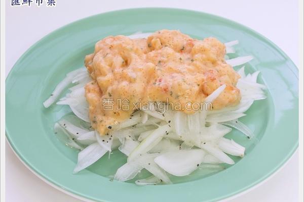 龙虾洋葱沙拉的做法