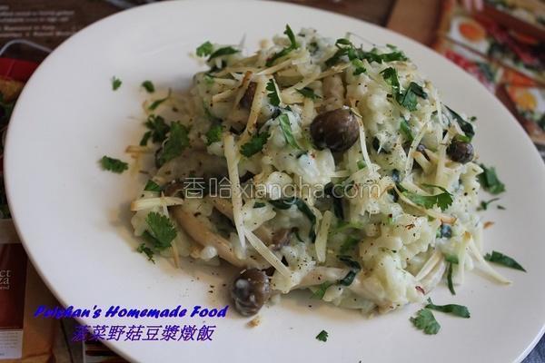 菠菜野菇豆浆炖饭的做法