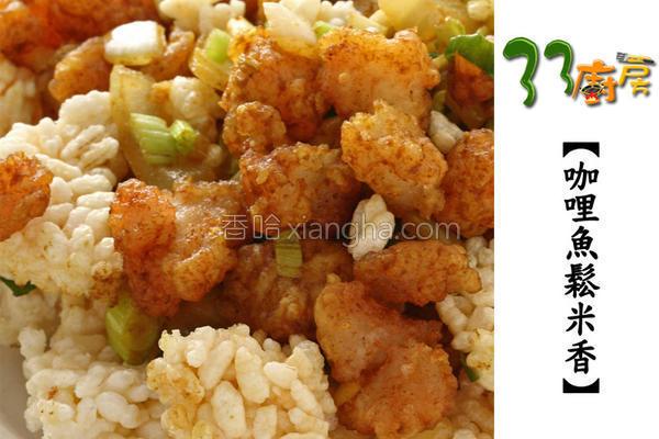咖哩鱼松米香的做法