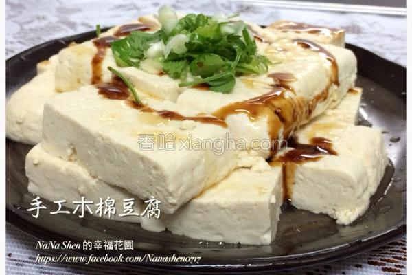 手工木棉豆腐的做法