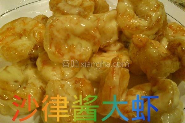 沙拉酱大虾的做法