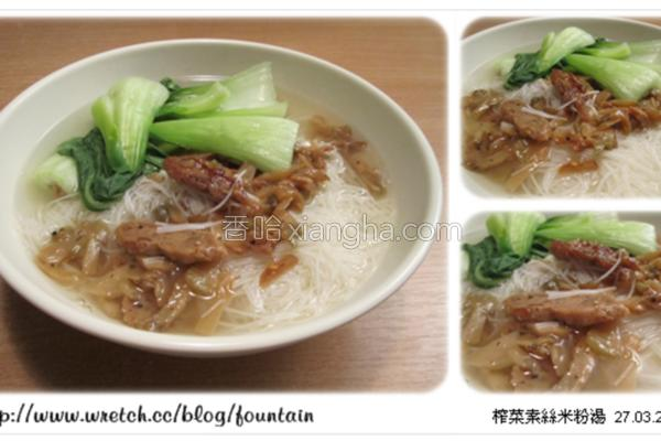 榨菜素丝米粉汤的做法