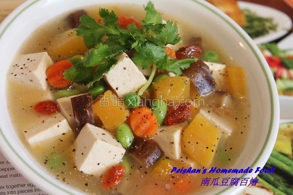 南瓜豆腐百烩的做法