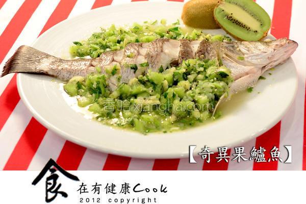 健康奇异果鲈鱼的做法