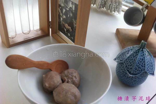 糖渍芋泥球的做法