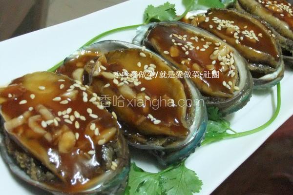 茄汁蒜味九孔鲍鱼