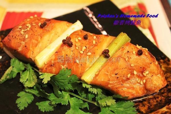 椒香烤鲑鱼的做法