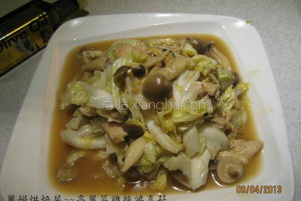 高丽菜鸡丝海鲜菇的做法