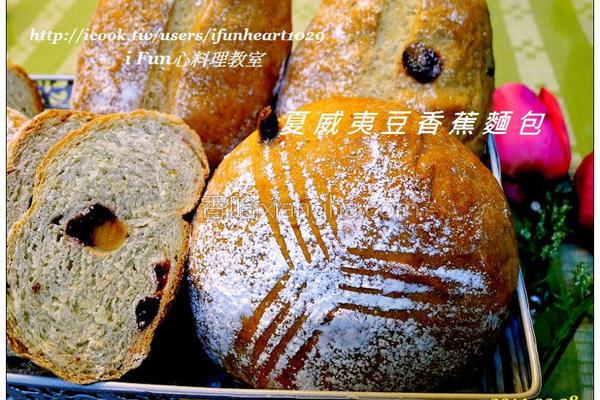 夏威夷豆香蕉面包的做法