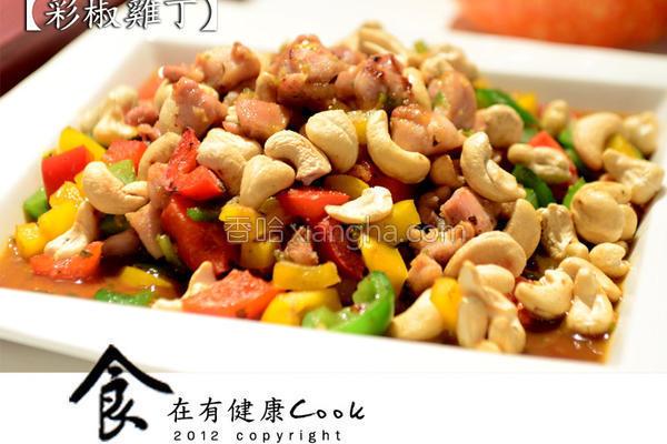 健康彩椒鸡丁的做法