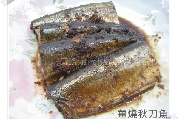 姜烧秋刀鱼的做法
