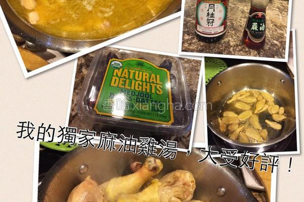 Sake麻油鸡汤的做法