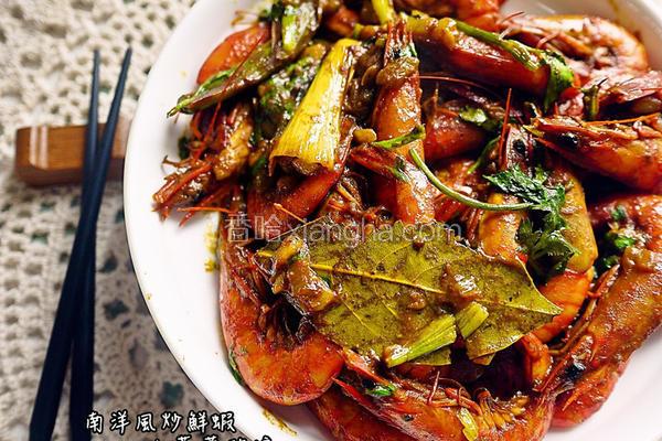 南洋风炒鲜虾