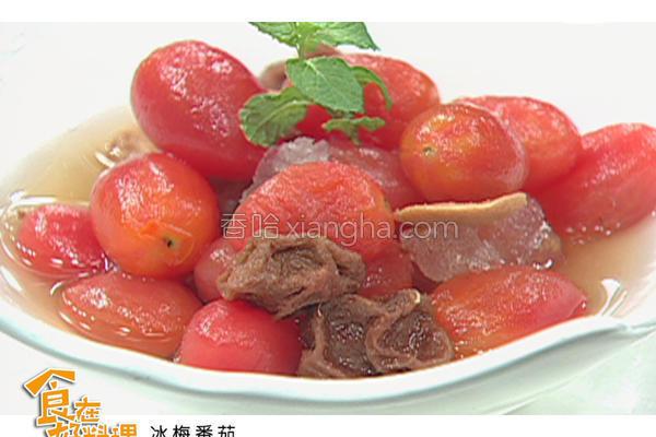 料理冰梅番茄的做法