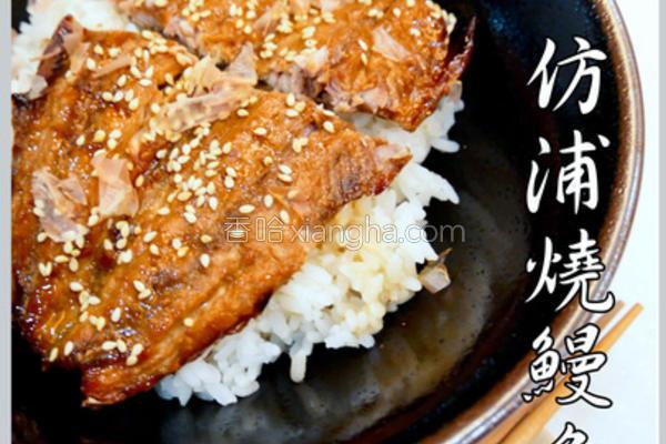仿浦烧鳗鱼饭的做法