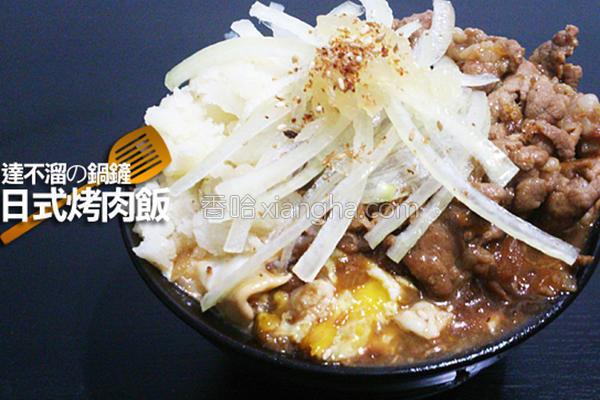 日式烤肉饭的做法