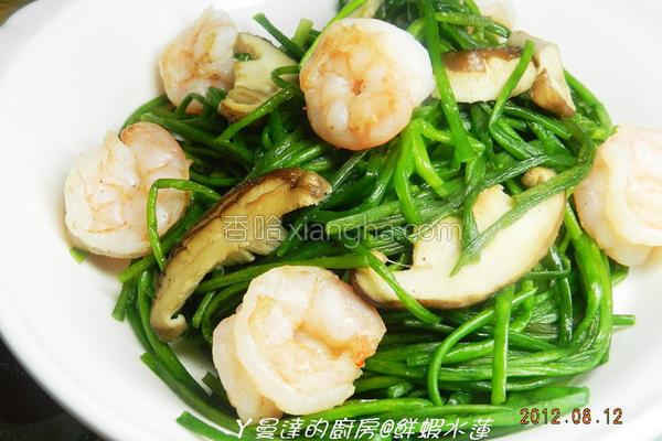 鲜虾水莲的做法