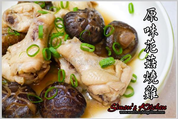 原味花菇烧鸡的做法