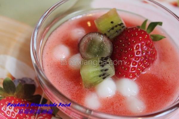 草莓鲜果汤圆的做法