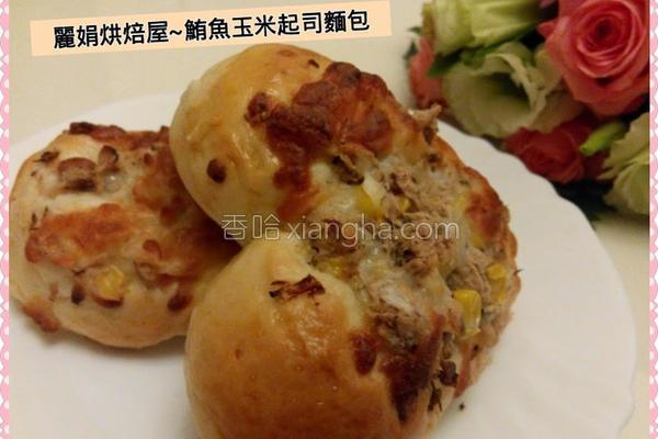 鲔鱼玉米起司面包的做法
