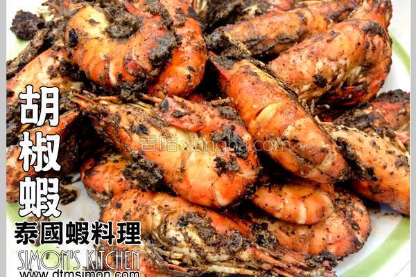 胡椒虾的做法
