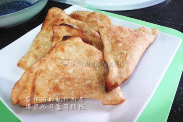 爆浆起司芦笋酥饺的做法