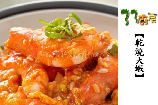 33厨房干烧大虾的做法