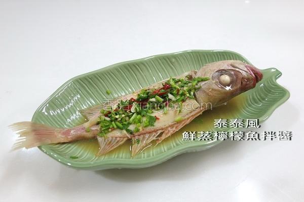 泰式清蒸柠檬鱼的做法