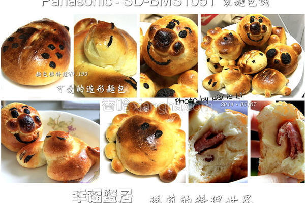 造型面包的做法