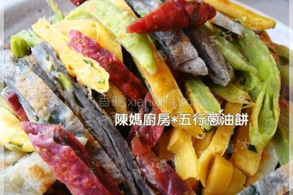 五行彩虹葱油饼的做法