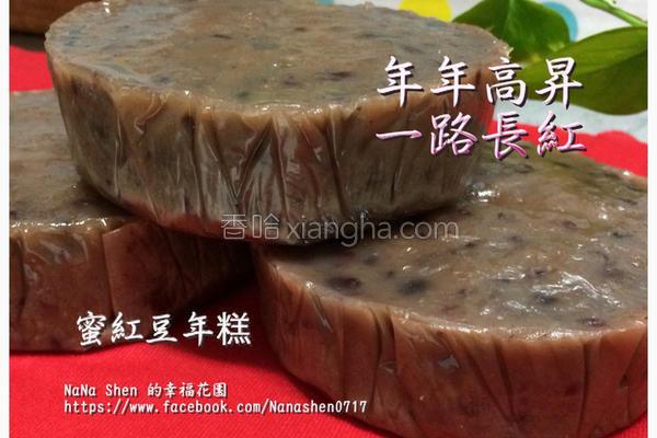 蜜红豆年糕的做法
