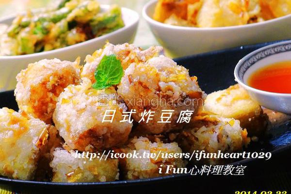 日式炸豆腐的做法