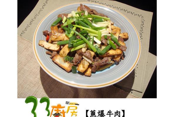 33厨房葱爆牛肉的做法