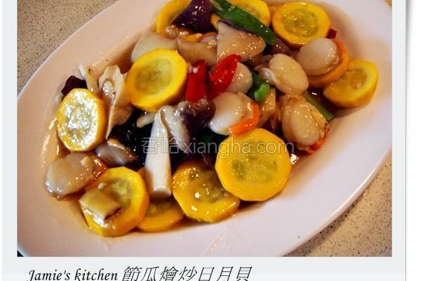 节瓜烩炒日月贝的做法