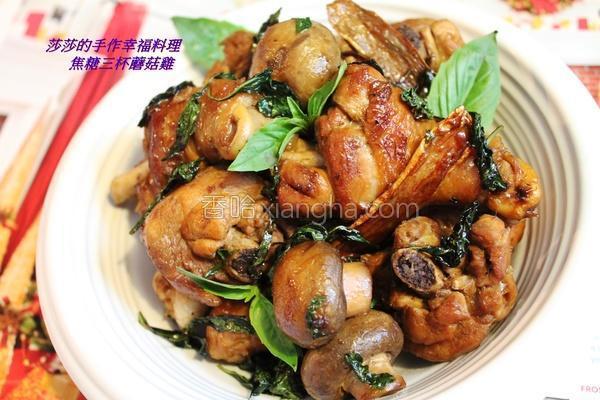 焦糖三杯蘑菇鸡的做法