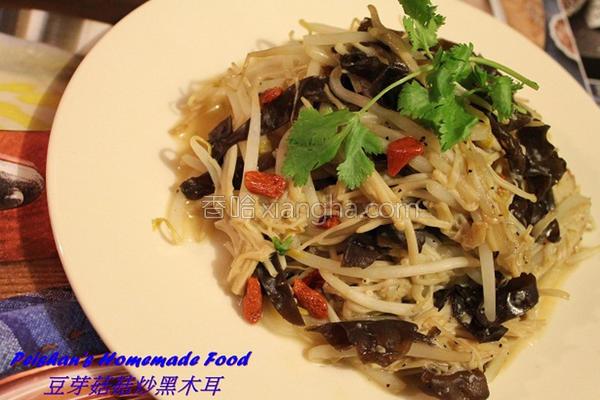 豆芽菇菇炒黑木耳的做法