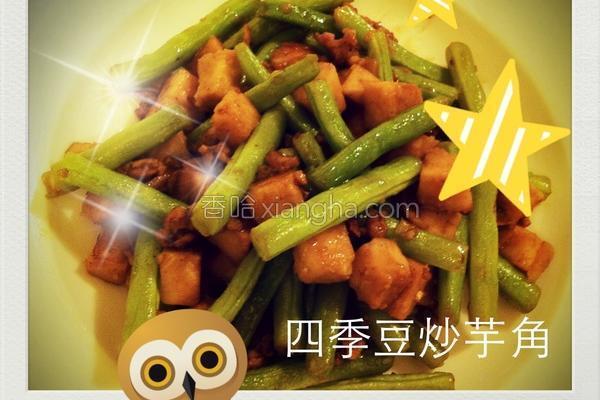 四季豆炒芋角的做法
